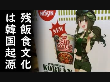 Korean pudjigae is sold as a Japanese cup ramen and Korean furious! What is the law for Nissin Cup Noodles?