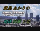 【EDF:IR】紲星あかりの地球防衛日誌IR 3日目