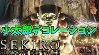 【SEKIRO】小太郎を五色米でデコレーショ