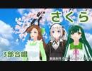 【緑咲香澄・東北ずん子・紲星あかり】さくら(独唱)(森山直太朗)【3部合唱カバー】