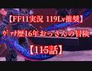 【FF11実況 119レベル推奨】ヴァナ歴16年おっさんの冒険【115話】