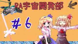 【FTD】ルーアリ宇宙開発記【ゆっくり実況】日誌06