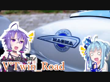 """【 Boilo In-vehicle 】 V 'Twin_Road.10 """"Delivery and Ends Suddenly"""""""