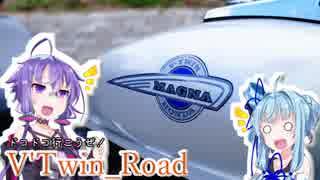 【ボイロ車載】V'Twin_Road.10「納車とエ