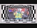 【第81回】奥行きのあるラジオ~2019年冬アニメ終わったよ編~ Part2【ランキング】
