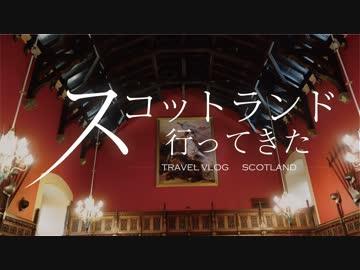 I went to Scotland 【 Edinburgh on the 3rd Sunday 】