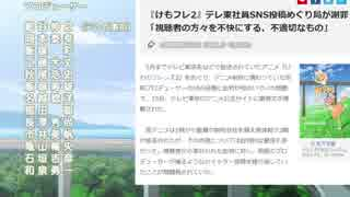 【追記】アニメ制作委員会方式、クリエイ