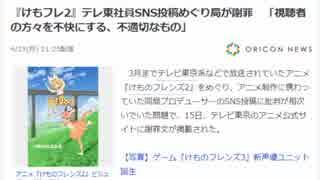 テレビ東京、けもフレ2を巡り謝罪?
