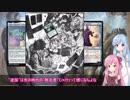 【MTG】茜ちゃんがMOで肝臓ちゃんや脾臓ちゃんをぶちまける#06【モダン】