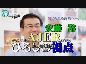 """① Policy Pivot of the Rei Peace"" Ando Yutaka AJER2019.4.17 (3)"