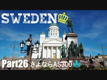 【 Slowly 】 Nordic Sweden Travel Alone Part 26 Goodbye AS300