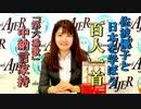 『佐波優子と日本を学ぼう「百人一首」第六番歌中納言家持』佐波優子 AJER2019.4.17(x)