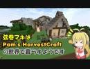 弦巻マキはPam's HarvestCraftの世界で暮らすようです 3日目
