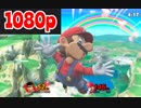 リュウ vs マリオ[スマブラSP オンライン1on1][1080p]