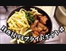 豚唐揚げ&フライドポテト丼【不健康な人は食べれない食事2】