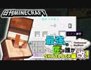 【日刊Minecraft】最強の匠は誰かスカイブロック編改!絶望的センス4人衆がカオス実況!#106【TheUnusualSkyBlock】