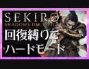 卍【SEKIRO】ガードしても死ぬ【苦難厄憑回復縛り】01