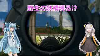 【PUBG】臆病な葵ちゃんは生き残りたい~pa