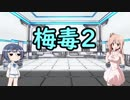 鈴木・ささらと学ぶ感染症とか:梅毒part2