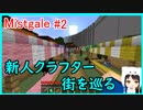 【Minecraft】新人クラフターと『霧と疾風の要塞都市』#2【Mistgale】