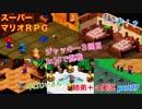 □■スーパーマリオRPGを懐かしみながら実況プレイ part27【姉弟+a実況】