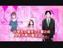 芳文社コミックス「妻、小学生になる。」pv