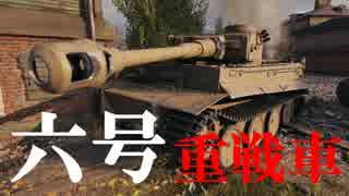 【WoT:Heavy Tank No. VI】ゆっくり実況でおくる戦車戦Part530 byアラモンド