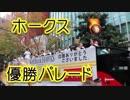 2017福岡ソフトバンクホークス、優勝パレード!!