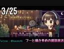 3/25 ささやき多めの雑談放送!