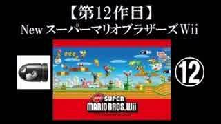 Newスーパーマリオブラザーズ(Wii)実況 part12【ノンケのマリオゲームツアー】