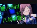 【総選挙開幕2019/デレステMAD】八神マキノ Real ,Or Dream?【第8回シンデレラガール総選挙】