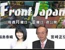 【Front Japan 桜】イスラエル総選挙の結果と今後 / 「下放」再び!?中国・共青団、1000万人の若者を農村へ[桜H31/4/16]