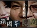 【頑固亭異聞】「日本的経営」の落とし穴[桜H31/4/16]