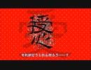 I→LOVE→BREAK 【ユリハラ・オトナシ】オリジナル