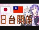 【VOICEROID解説】日台関係史