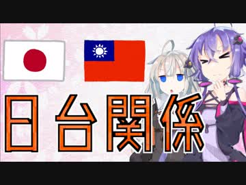 【 VOICEROID commentary 】 History of Japan-Taiwan relationship 【 5 minutes de Liberal culture 】