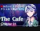 【うそうま卓#6】ザ・カフェ Chapter-1【嘘みたいに上手くいくクトゥルフ神話TRPG】