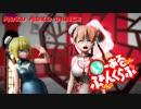 【VRoid MMD】マリーさん&ホノカさんで「いーあるふぁんくらぶ」モデル配布