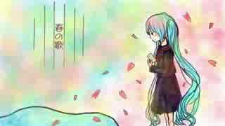 【初音ミク】春の歌【オリジナル曲】