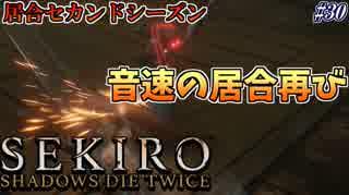 【SEKIRO】隻狼 初見実況プレイ~ガバガバ忍者大活劇~ #30