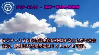 【怪異832】SCP-2255 - 世界一面白い暴風雨