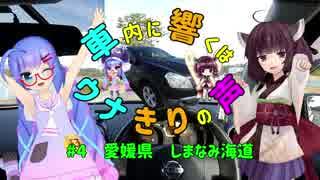 【ウナきり車載】車内に響くはウナきりの