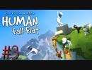 【複数実況】Human Fall Flatの世界で新人研修 研修3