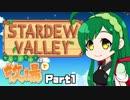 【Stardew Valley】セカンドライフは牧場で【VOICEROID実況】...