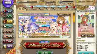【花騎士】虹色メダル付き特別5連ガチャ×8