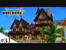 【ドラクエビルダーズ2】ゆっくり島を開拓するよ part33【PS4】