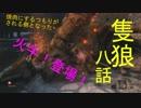 第8話【飛梟景清】忍は派手に剣戟すべし【SEKIRO~SHADOWS DIE TWICE~】