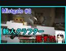 【Minecraft】新人クラフターと『霧と疾風の要塞都市』#3【Mistgale】