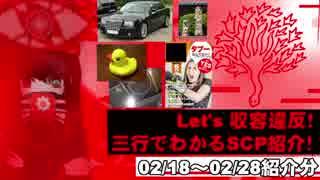 Let's収容違反!三行でわかる朝のSCP紹介! 2/11~2/17紹介分