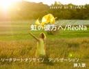 【SAOアリシゼーション挿入歌】虹の彼方に/ReoNa【歌ってみた】ソードアートオンライン挿入歌